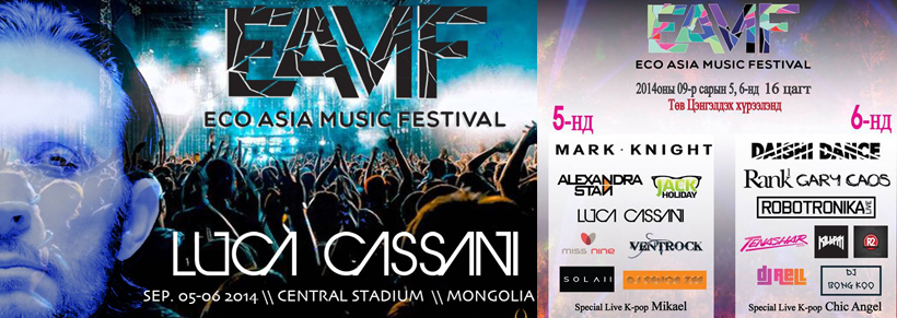 Luca Cassani Mark Knight Alexandra Stan & Many more guest @Eco Asia Music Festival Mongolia September 05